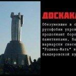 Соцсети в шоке: россияне «обезглавили» Родину-мать в Киеве