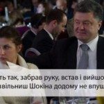 В сети появился коллаж-карикатура на ситуацию Порошенко с Шокиным